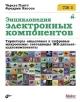 Энциклопедия электронных компонентов. Тиристоры, аналоговые и цифровые микросхемы, светодиоды том 2й